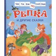 Книга «Репка и другие сказки» читаем по слогам.