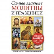 Книга «Самые главные молитвы и праздники».