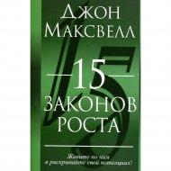 Книга «15 законов роста» Максвелл Д.