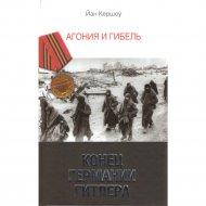 Книга «Агония и гибель. Конец Германии Гитлера» Кершоу Йан.