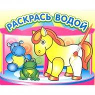 Водная раскраска «Маленькая лошадка».