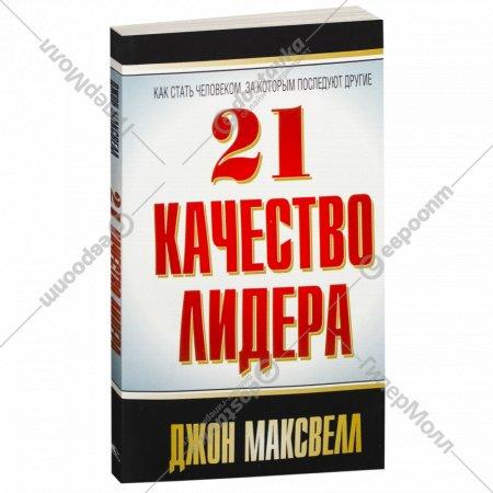 Книга «21 качество лидера» Максвелл Дж.