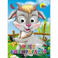 Книга-глазки «Идет коза рогатая»