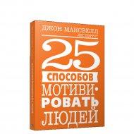 Книга «25 способов мотивировать людей» Максвелл Дж.