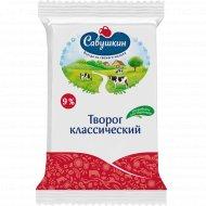 Творог классический «Савушкин», 9%, 200 г.