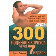 Книга «300 подъёмов корпуса через 7 недель» Стюарт Б.