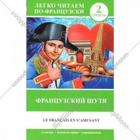 Книга «Французский шутя. Le francais en s'amusant» Н.Долгорукова, С.Бакеева.