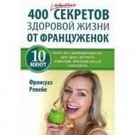 Книга «400 простых секретов здоровой жизни от француженок» Ф.Ревейе.