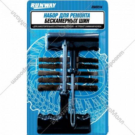 Набор «Runway» для ремонта бескамерных шин.