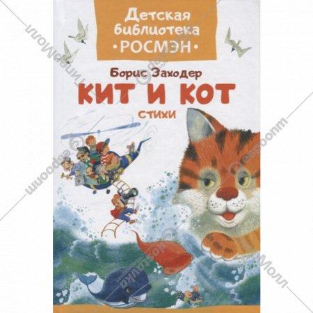 Книга «Кит и кот. Стихи» Б. Заходер.