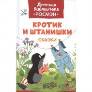Книга «Кротик и штанишки».