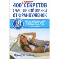 Книга «400 простых секретов счастливой жизни от француженок» Ф.Ревейе.
