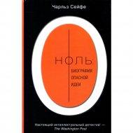 Книга «Ноль: биография опасной идеи» Сейфе Ч.