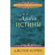 Книга «Колёса истины» Мэрфи Дж.