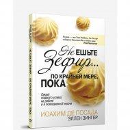 Книга «Не ешьте зефир… По крайней мере, пока» Посада И., Зингер Э.