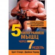 Книга «5 килограммов мышц через 7 недель» Стюарт Б., Уорнер Д.