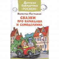 Книга «Сказки про Карандаша и Самоделкина».