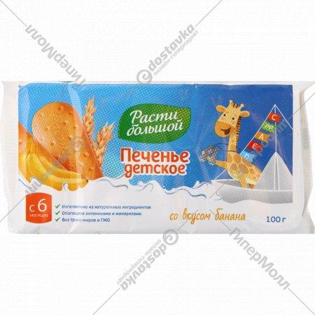 Детское растворимое печенье «Расти большой» со вкусом банана, 100 г.