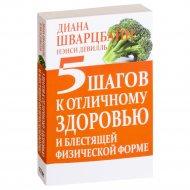 Книга «5 шагов к отличному здоровью и блестящей физической форме».