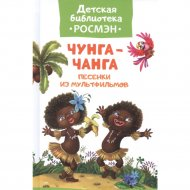 Книга «Чунга-чанга. Песенки из мультфильмов».