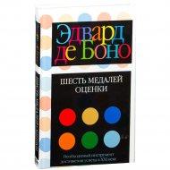 Книга «Шесть медалей оценки» Эдвард де Боно.