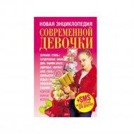 Книга «Новая энциклопедия современной девочки» Куртанич О.И.