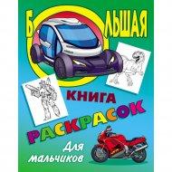 Большая книга раскрасок для мальчиков, А4.
