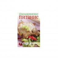 Книга «Омолаживающее питание» Аткинс Р., Бафф Ш.