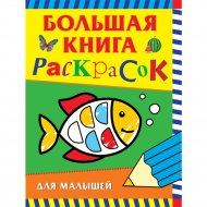 Книга «Большая книга раскрасок» для малышей.