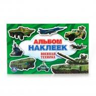 Книга «Военная техника» с наклейками.