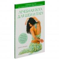 Книга «Лечебная йога для шеи и плеч» К. Крукоф.