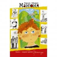 Книга «Манюня» Абгарян Н.