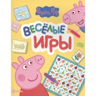 Книга «Веселые игры. Свинка Пеппа».