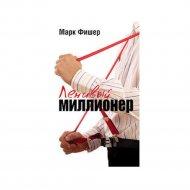 Книга «Ленивый миллионер» М. Фишер.