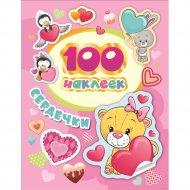 Книга «100 наклеек. Сердечки».