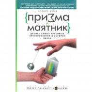 Книга «Призма и маятник. Десять самых красивых экспериментов в истории науки» Криз Р.