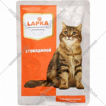Корм для кошек «Лапка» с говядиной, 85 г.