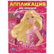 Книга «Барби» аппликация.