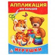 Книга «Игрушки» аппликация.
