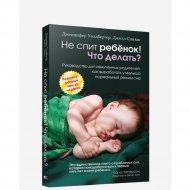 Книга «Не спит ребёнок! Что делать?» Уолдбергер Дж., Спивак Дж.