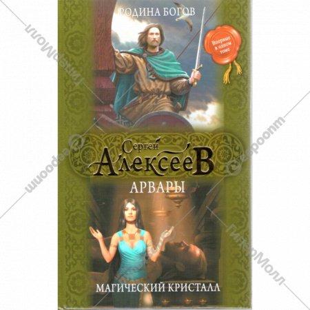 Книга «Арвары. Родина богов. Магический кристалл» Алексеев С. Т.