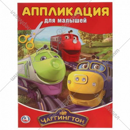 Книга «Чаггингтон» аппликация.