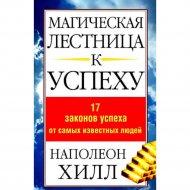 Книга «Магическая лестница к успеху» Н. Хилл.