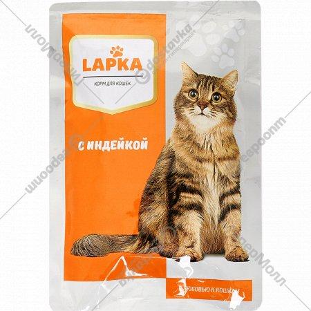 Корм для кошек «Лапка» с индейкой, 85 г.