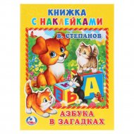 Книга «Азбука в загадках» с наклейками.