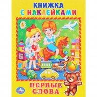 Книга «Первые слова» с наклейками.