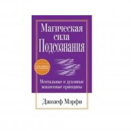 Книга «Магическая сила подсознания» Дж. Мэрфи.