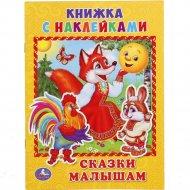 Книга «Сказки малышам» с наклейками.