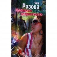 Книга «Сплошные неприятности».