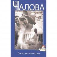 Книга «Греческие каникулы».